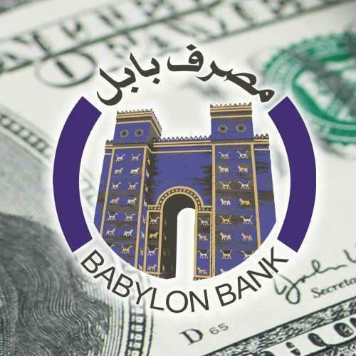 مصرف بابل