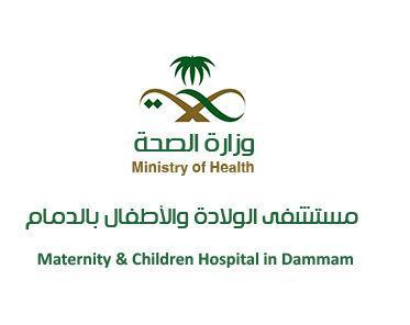 مستشفى الولادة والأطفال بالدمام
